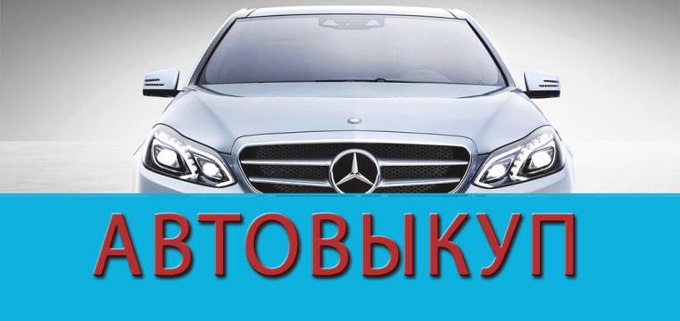 Автовыкуп в Москве с выездом