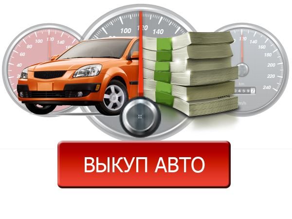 Автовыкуп Московская область