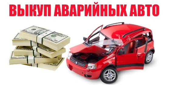 Скупка аварийных автомобилей