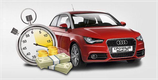 Выкуп авто Москве  дорого с выездом